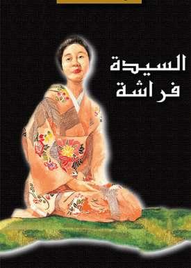 سلسلة الأوبرا والمسرح العالمي: السيدة فراشة